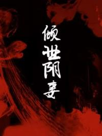 江雪江成小说阅读-江雪江成小说绝美冥妻