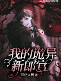 我的诡异新郎官免费阅读-秦妃胡九尾小说小说