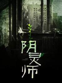 阴灵师章节目录免费阅读-林小凡林八千小说结局无删节