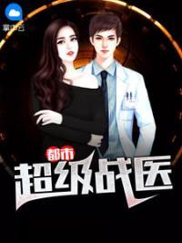 免费小说都市超级战医(陈阳苏雅)大结局更新