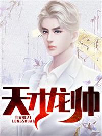 楚风林珺是什么小说(天才龙帅)