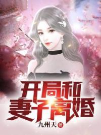 唐逸林诗语新章节列表-开局和妻子离婚