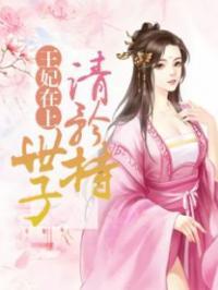 好看的十本小说王妃在上:世子,请矜持!精彩试读